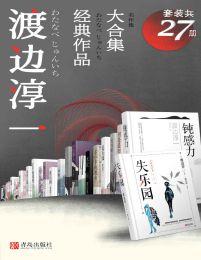 渡边淳一经典作品大合集(套装共27册)(epub+azw3+mobi)