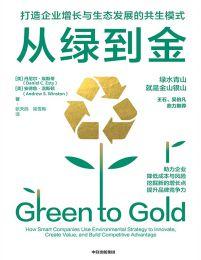 从绿到金:打造企业增长与生态发展的共生模式(epub+azw3+mobi)
