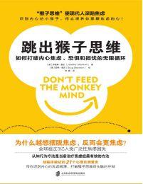 跳出猴子思维:如何打破焦虑的无限循环(epub+azw3+mobi)
