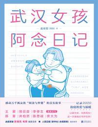 武汉女孩阿念日记(epub+azw3+mobi)