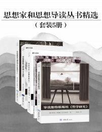 思想家和思想导读丛书精选(套装共5册)(epub+azw3+mobi)