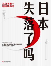 日本失落了吗:从日本第一到泡沫经济(epub+azw3+mobi)