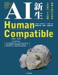 AI新生:破解人机共存密码——人类最后一个大问题(epub+azw3+mobi)