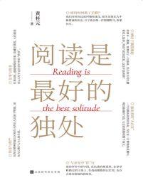 阅读是最好的独处(epub+azw3+mobi)