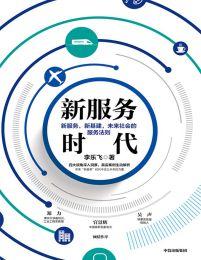 新服务时代:未来社会的服务法则(epub+azw3+mobi)