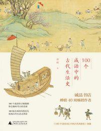 100个成语中的古代生活史(epub+azw3+mobi)