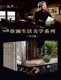 蔡澜生活美学系列(套装共9册)(epub+azw3+mobi)