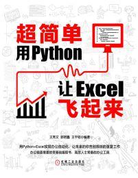 超简单:用Python让Excel飞起来(epub+azw3+mobi)