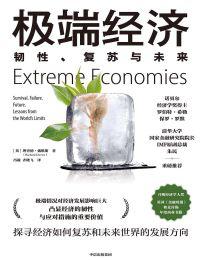 极端经济:韧性、复苏与未来(epub+azw3+mobi)