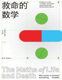 救命的数学:统计数据为什么不可信(epub+azw3+mobi)