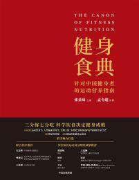 健身食典:针对中国健身者的运动营养指南(epub+azw3+mobi)