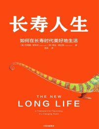 长寿人生:如何在长寿时代美好地生活(epub+azw3+mobi)