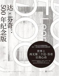 达·芬奇:500年纪念版(epub+azw3+mobi)