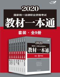 2020国家统一法律职业资格考试教材一本通套装(全9册)(epub+azw3+mobi)