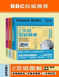 2页纸图解科学、数学、哲学(套装共3册)(epub+azw3+mobi)