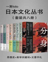 日本文化特辑(第一辑)(套装共八册)(epub+azw3+mobi)