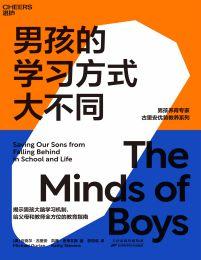 男孩的学习方式大不同:揭示男孩大脑学习机制,给父母和教师一套行之有效的教育指南(epub+azw3+mobi)