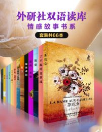 《外研社双语读库·情感故事书系》(套装共66本)(epub+azw3+mobi)