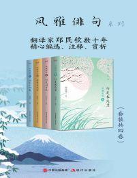 风雅俳句系列(套装共4卷)(epub+azw3+mobi)