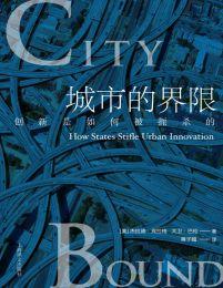 城市的界限:创新是如何被扼杀的?(epub+azw3+mobi)