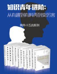 知识青年进阶:从有趣到有料再到变厉害(全15册)(epub+azw3+mobi)