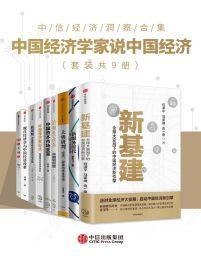中国经济学家说中国经济(套装共9册)(epub+azw3+mobi)