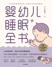 婴幼儿睡眠全书(epub+azw3+mobi)