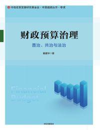 财政预算治理:善治、共治与法治(epub+azw3+mobi)