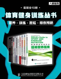 体育健身训练丛书:营养+训练+放松+损伤预防(套装全10册)(epub+azw3+mobi)