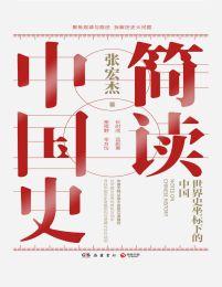 简读中国史:世界史坐标下的中国(epub+azw3+mobi)