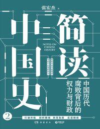简读中国史2:中国历代腐败背后的权力与财政(epub+azw3+mobi)