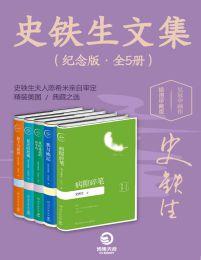 史铁生文集(纪念版•全5册)(epub+azw3+mobi)