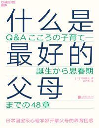 什么是最好的父母:日本国宝级心理学家开解父母的养育困惑(epub+azw3+mobi)