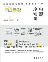 电影冷知识:当我们谈电影时,我们在谈什么?(epub+azw3+mobi)