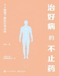 治好病的不止药:人人都要了解的生命法则(epub+azw3+mobi)