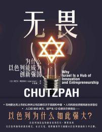无畏:为什么以色列能成为创新强国(epub+azw3+mobi)