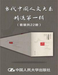 当代中国人文大系(套装共22册)(epub+azw3+mobi)