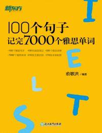100个句子记完7000个雅思单词(epub+azw3+mobi)