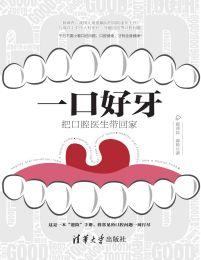 一口好牙:把口腔医生带回家(epub+azw3+mobi)