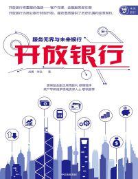 开放银行:服务无界与未来银行(epub+azw3+mobi)