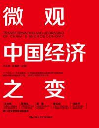 微观中国经济之变(epub+azw3+mobi)