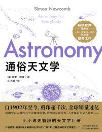 通俗天文学(epub+azw3+mobi)