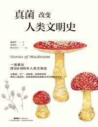 真菌改变人类文明史(epub+azw3+mobi)
