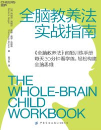 全脑教养法实战指南(epub+azw3+mobi)