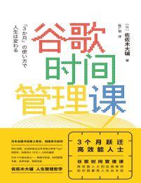 《谷歌时间管理课:3个月跃迁高效能人士》电子书下载