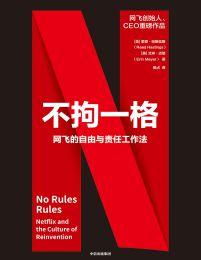 不拘一格:网飞的自由与责任工作法(epub+azw3+mobi)