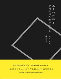 五十四种孤单:中国孤宿人群口述实录(epub+azw3+mobi)
