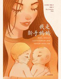 我是新手妈妈:一个英国中产妈妈的真实生活(epub+azw3+mobi)