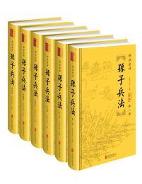 孙子兵法(套装全六册)(epub+azw3+mobi)