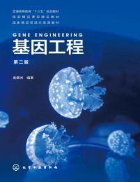 基因工程(第二版)(epub+azw3+mobi)